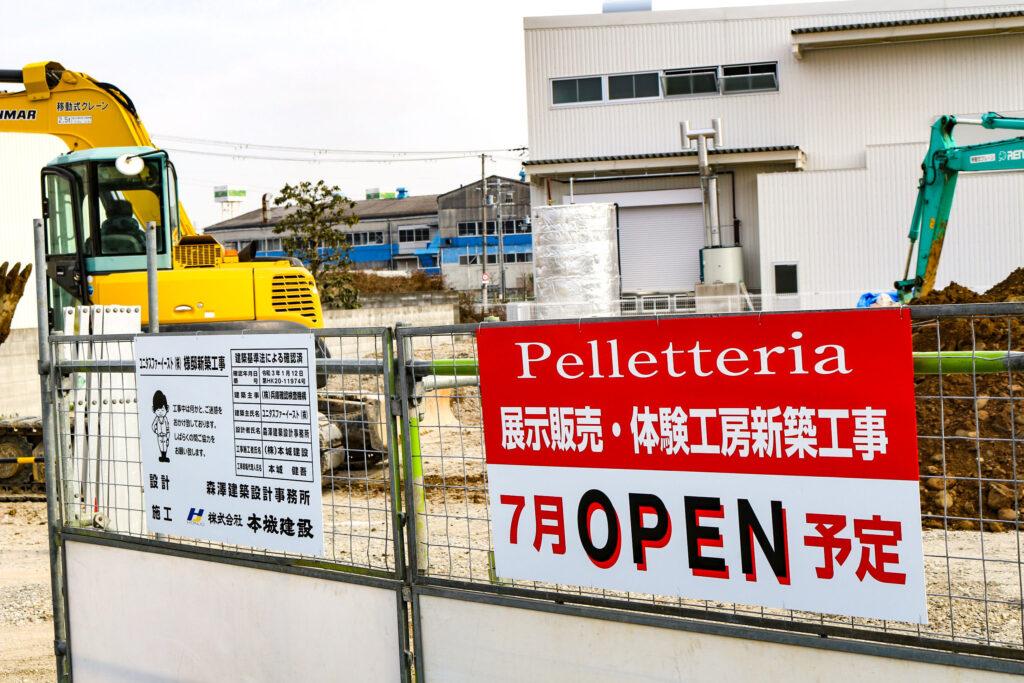ペレテリア2021年7月にオープン予定です