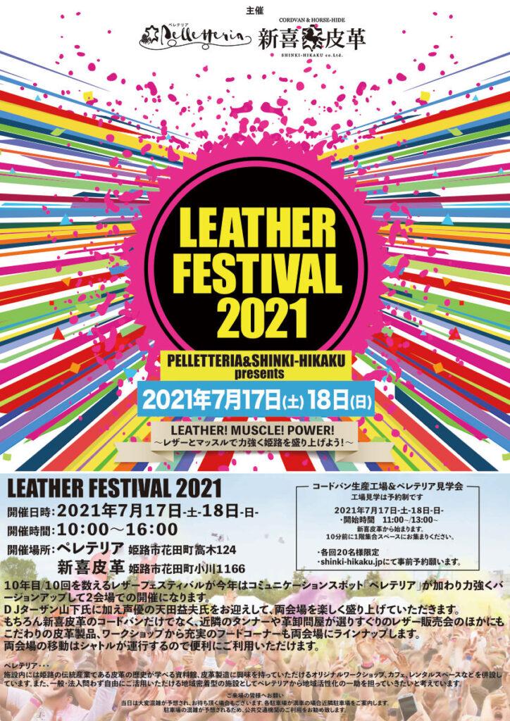 レザーフェスティバル2021